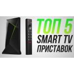 ТОП-5 продаваемых смарт приставок начала 2020 года по версии Rozetka