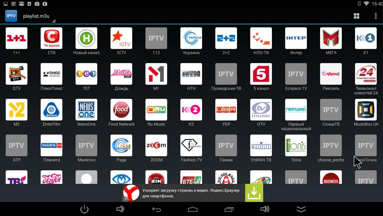 Возможность просмотра IPTV телевидения на андроид приставке CS918