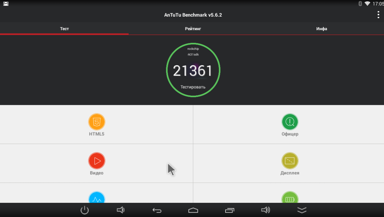 Показатели AnTuTu benchmark приставки Z4 Android 5.1 TV Box RK3368