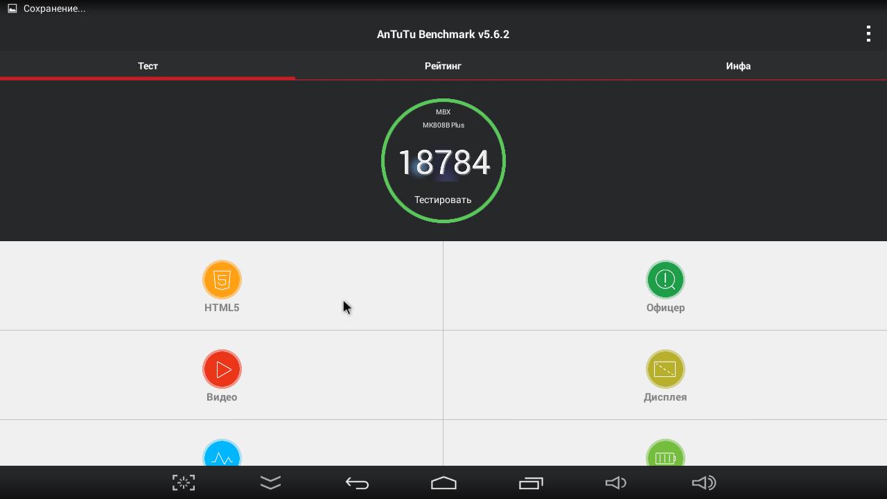Показники AnTuTu benchmark MK808B Plus