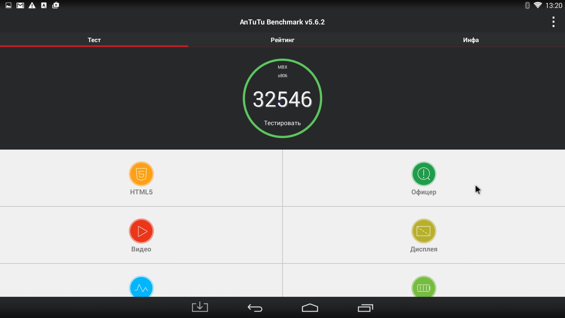 Показатели AnTuTu benchmark приставки Android TV Box CX-S806