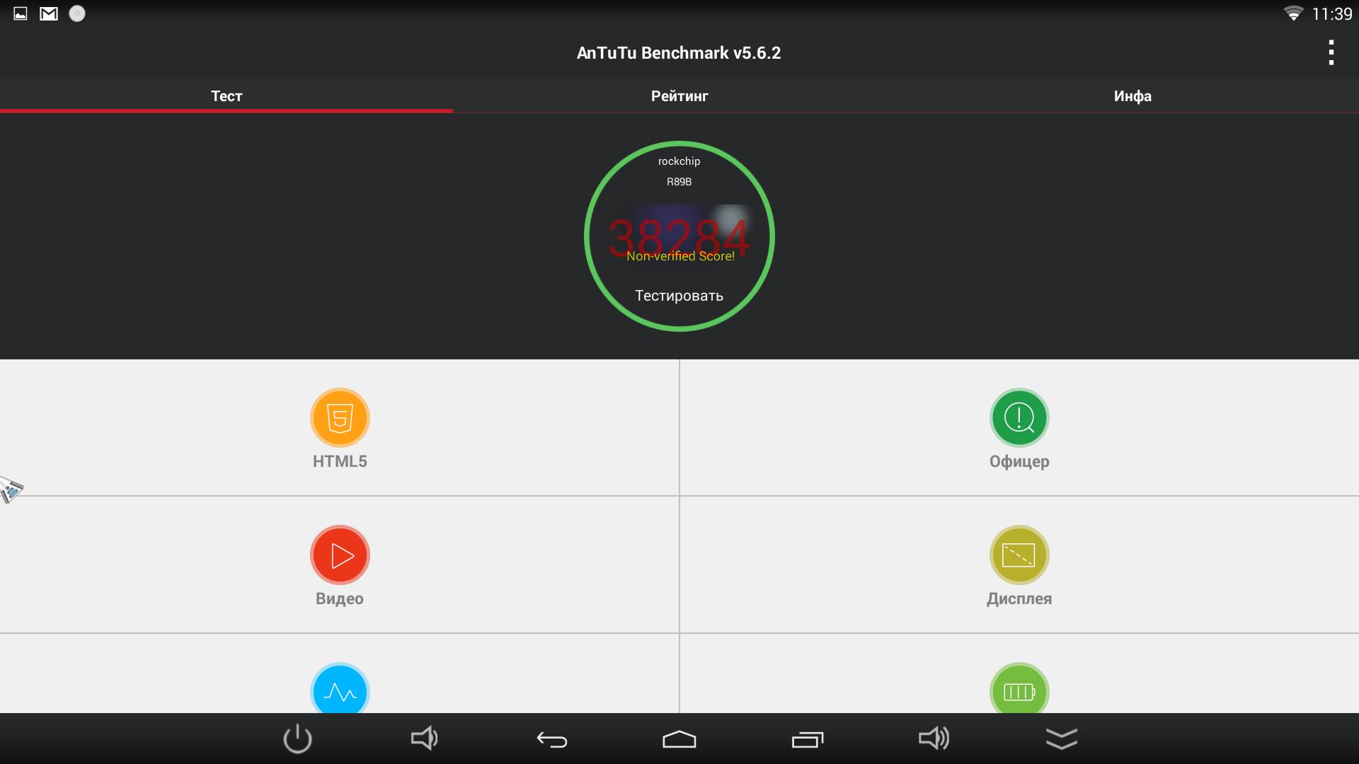 Показатели AnTuTu benchmark приставки MK903V с прошивкой от CitySmartTV