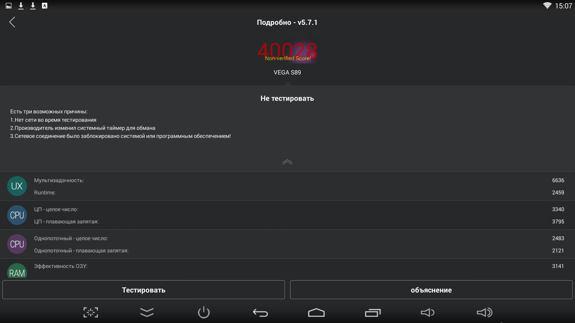 Показатели Antutu Benchmark на Tronsmart Vega S89-H