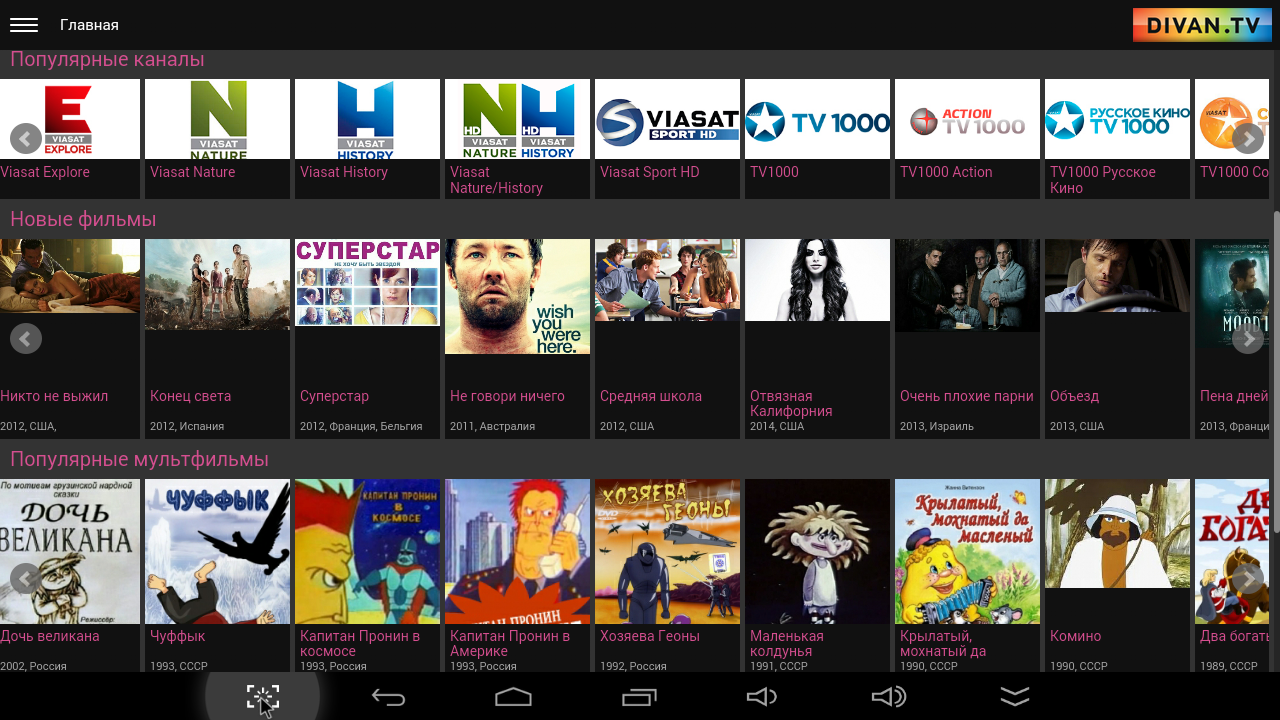 Для каждой приставки CS928 - бесплатное подключение к DivanTV